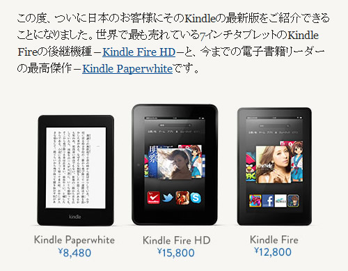 amazon_kindle_japan.jpg